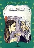 الفأرة البيضاء  by  عادل الغضبان