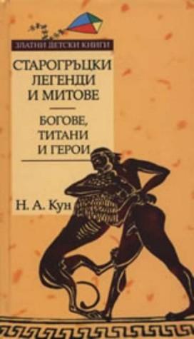 Starogrtski Legendi I Mitove Nikolai Kun