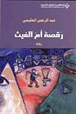 رقصة أم الغيث  by  عبد الرحمن العكيمي