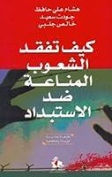 كيف تفقد الشعوب المناعة ضد الاستبداد هشام علي حافظ