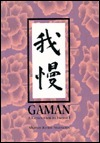 Gaman a Generation in Hawaii  by  Sharon Keiko Simmons