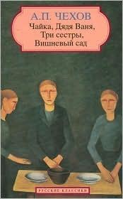 Sea Gull, Uncle Vanya, the Three Sisters and Cherry Orchard Anton Chekhov