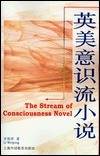 The Stream of Consciousness Novel  by  Weiping Li
