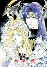 Seimaden: Volume 2 (Seimaden, #2) You Higuri