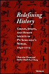 History and Legend: Ideas and Images in the Ming Historical Novels  by  Shelley Hsueh-lun Chang
