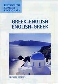 Greek-English/English-Greek Concise Dictionary  by  Michael Kambas