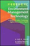 Environment Management Technology Gottfried Eigenmann