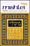 Mishlei/Proverbs: Volume 1, a New Translation with a Commentary Anthologized from Talmudic, Midrashic, and Rabbinic Sources (Artscroll Tanach Series)  by  Eliezer Ginsburg