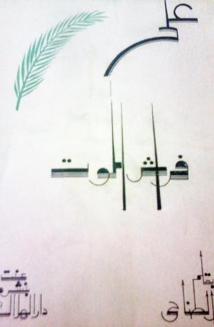 معارك السيف والقلم: قصص من تاريخ العرب والإسلام  by  طاهر الطناحي