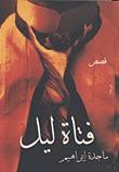 فتاة ليل ماجدة إبراهيم