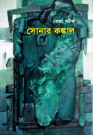 SONAR KONGKAL  by  Reza Ghatok