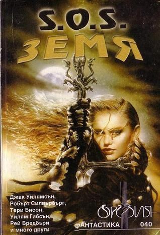 S.O.S. Земя  by  David G. Hartwell