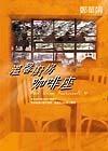 溫馨廚房咖啡座 鄭華娟