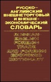 Russian English Foreign Trade and Foreign I.N. Braslova