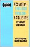 Ukrainian-English/English Ukrainian Standard Dictionary  by  Oleg Benyuch