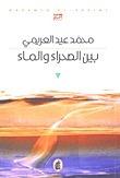 بين الصحراء والماء  by  محمد عيد العريمي