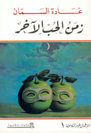 زمن الحب الآخر  by  غادة السمان