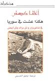 هكذا عشت في سوريا  by  Agatha Christie