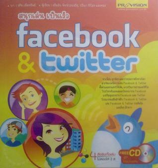 สนุกเล่น เป็นเร็ว Facebook & Twitter  by  ศรีนลิน พิมพ์ประเสริฐ