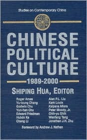China in the Twenty-First Century: Challenges and Opportunities  by  Shiping Hua