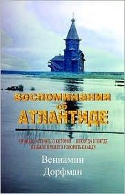 Reminiscences of Atlantis Benjamin F. Dorfman