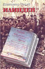 Илинден Димитър Талев