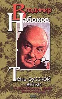 Тень русской ветки. Стихотворения, проза, воспоминания  by  Vladimir Nabokov