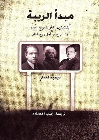 مبدأ الريبة : أينشتين ، هازينبرج ، بور والصراع من أجل روح العلم  by  David Lindley