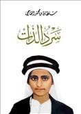 سرد الذات سلطان بن محمد القاسمي