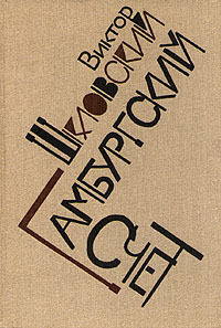 Гамбургский счет: Статьи, Воспоминания, Эссе,  1914-1933 Victor Shklovsky