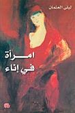 امرأة في إناء ليلى العثمان