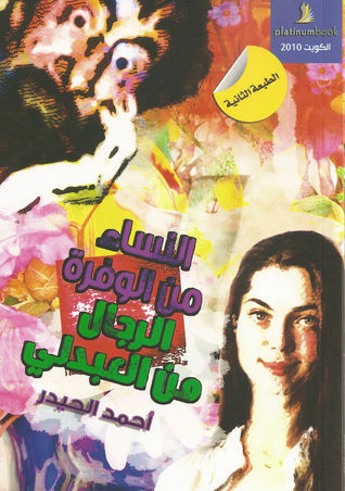النساء من الوفرة الرجال من العبدلي  by  أحمد الحيدر