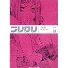 フリクリ〈3〉 (角川スニーカー文庫) Yoji Enokido