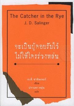 จะเป็นผู้คอยรับไว้ ไม่ให้ใครร่วงหล่น J.D. Salinger