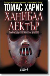 Ханибал Лектър: Зараждането на злото  by  Thomas Harris