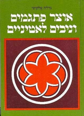 אוצר פתגמים וניבים לאטיניים  by  Gedalyah Elkoshi
