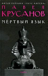 Мёртвый язык  by  Павел Крусанов