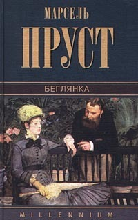 Беглянка (В поисках утраченного времени #6) Marcel Proust