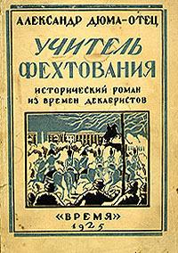Учитель Фехтования  by  Alexandre Dumas