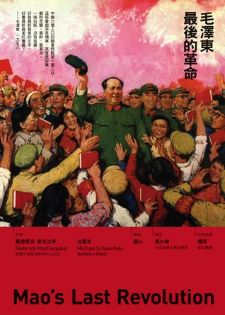 毛澤東最後的革命  by  Roderick MacFarquhar