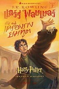 แฮรี่ พ็อตเตอร์กับเครื่องรางยมทูต (Harry Potter, #7) J.K. Rowling