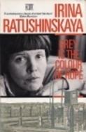 No, Im Not Afraid  by  Irina Ratushinskaya