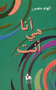 أنا هي أنت  by  إلهام منصور