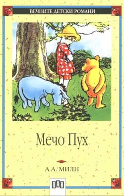 Мечо Пух  by  A.A. Milne