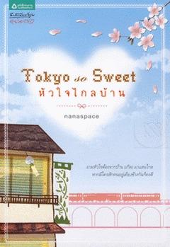Tokyo So Sweet หัวใจไกลบ้าน  by  nanaspace