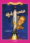 تحتمس 400 بشرطة  by  أحمد بهجت