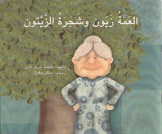 العمة زيون وشجرة الزيتون Fatima Sharafeddine