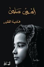 اسمي سلمى  by  Fadia Faqir