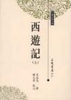 西遊記  by  Wu Chengen