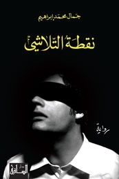 نقطة التلاشي  by  جمال محمد إبراهيم